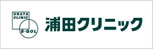 浦田クリニック