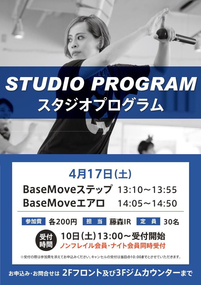 BaseMoveエアロ/ステップ