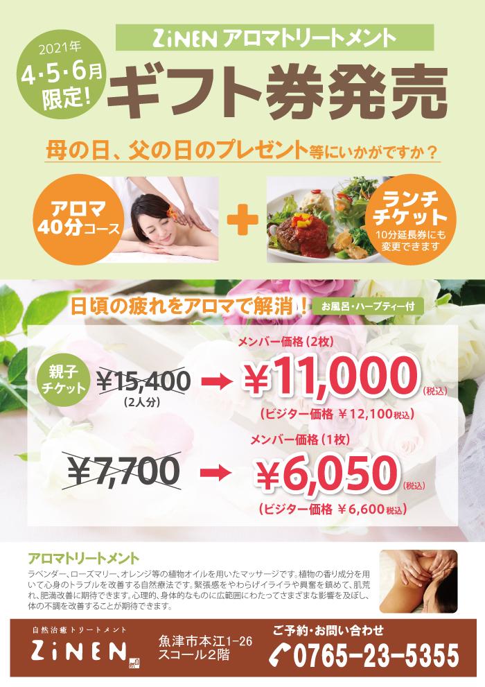 【ZiNEN】ギフト券発売