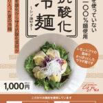 抗酸化冷麺
