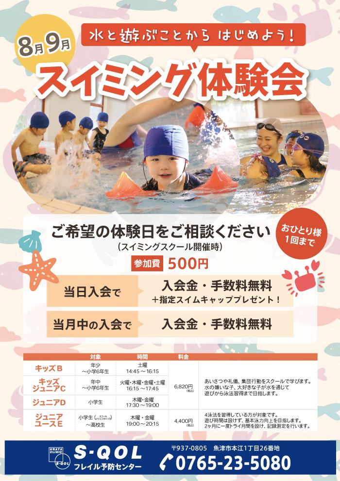 【8月・9月】スイミング体験会
